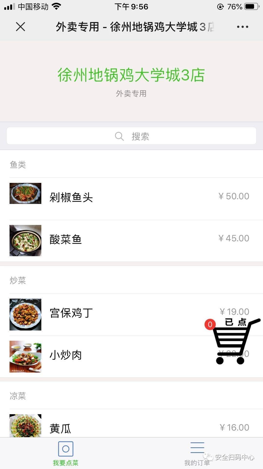 杭州订餐电话_万能码外卖点餐上线,商家食客点赞叫好,无需押金 - 谈股论经 ...