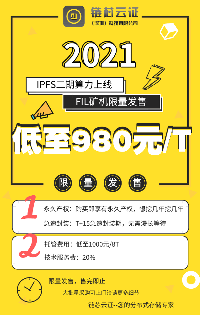 浅谈现在为什么IPFS/fil最佳的入场机会?